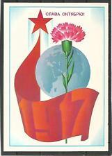 USSR Russia 1981 October Revolution cloves flags globe Grußkarte MC MK Rar New 2