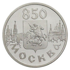 RUSSIA RUSSLAND RUSSIE 1 ROUBLE SILVER 850th ANNIVERSARY OF MOSCOW 1997