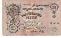 Russie Russia Empire 25 Roubles Rubel 1909 Konshin J. Metc Ser. VI ВИ 957139