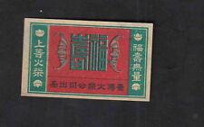 Ancienne  étiquette  allumettes Chine  BN14504 Chauffe souris