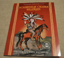 Fairy tales of the INDIANS in Russin Волшебные сказки индейцев на русском NEW