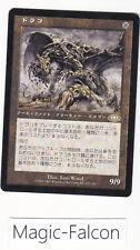 X1 Draco Planeshift Stranieri Giapponese (2001) Ex/NM Magic MTG