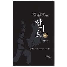 Hapkido 2 Self-Defense Technique Korean Martial Art,Mixed Martial Art Korean 합기�