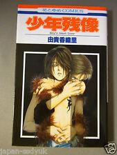 JAPAN OOP Kaori Yuki manga: Boy's Next Door/Shounen Zanzou