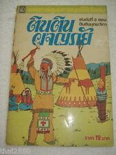 Vintage 1980s Herge' TINTIN in en America THAILAND Color Book #3 Rare!