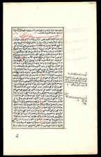 Illuminated Ottoman Koran/Tafsir Leaf Lot (3) Sultan Murad III  Constantinople