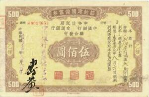 China $500 Dollars Reconstruction Savings Currency Banknote ca 1940 XF