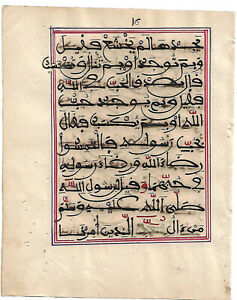 FANTASTIC ISLAMIC MANUSCRIPT DALAYEL KHAYRAT LEAF 1306 AH (1888 AD): wfw