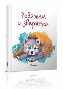 Children's Russian Books for Kids Ребятам о зверятах