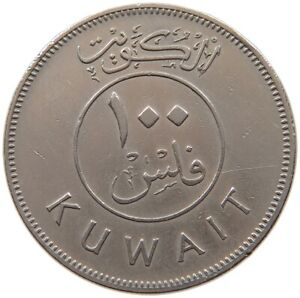 KUWAIT 100 FILS 1967 #a49 661