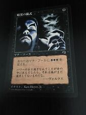 MTG MAGIC TEMPEST DARK RITUAL (JAPANESE MESSE NOIRE) NM