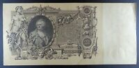 1910 Imperial Russia 100 Rubles Banknote, P-13a.