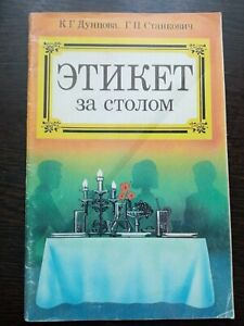 1990 book USSR Russia, Etiquette at the table, in good condition, 80 pages in th