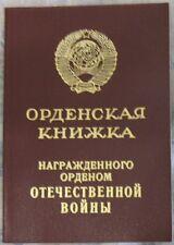 BLANK SOVIET BOOK ID RUSSIAN WW War Doc clean No S/N MEDAL ORDER Patriotic War 2