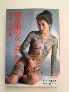 Ladies yakuza tattoos Anton Kusters