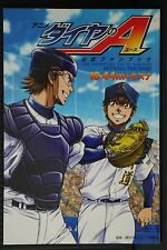 JAPAN Ace of Diamond / Daiya no Ace The Animation Official Fan Book
