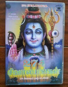 274 x SIVALAIYANGAL TAMIL DEVOTIONAL SONGS DVD VIDEOS ORIGINAL SCENERIES