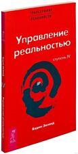 Трансерфинг реальности Ступень IV Управление  russian book V Zealand Transurfing