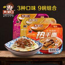 Instant Food 9PC Wuhan Sesame Paste Noodles 免邮中国食品 方便面干拌面泡面 大汉口武汉热干面 原味川味湘味9碗组合装