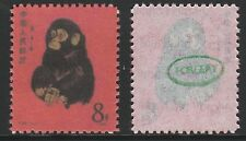 China (703) 1980 Year of Monkey 8f -  a Maryland FORGERY unused