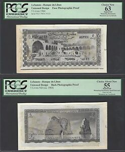 Lebanon Face & Back 5 Lira 1964 Pick Unlisted Photographic Proof AUNC-UNC