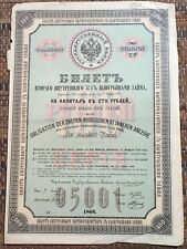 stock share bond 1866. year Russia 100 rubles