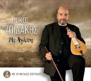 Zoidakis Nikos - Me agapi Live ΖΩΙΔΑΚΗΣ ΝΙΚΟΣ ΜΕ ΑΓΑΠΗ 3CD SET/NEW