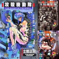 Manga THE GHOST IN THE SHELL VOL.1-3 Comics Complete Set Japan Comic F/S