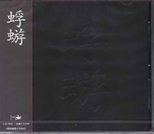 kagerou 蜉蝣 JAPAN Visual Kei Rock Music KAGEROU 1st Full Album CD Gothic