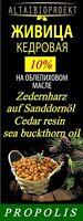 Sanddorn Öl + Zedernharz 10% + Propolis 1%, Kaltpressung, живица + прополис