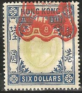 ASIE - HONG-KONG - EDOUARD VII 1903 - 1907 - DUTY STAMP 6 DOLLARS OBLITERE