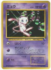 Japanese Pokemon Vending Hobby Fair GLOSSY BUBBLE MEW  Promo Card LV 25 1997