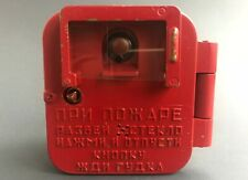 Fire detector PKIl-9 fire alarm system USSR red with button 1981