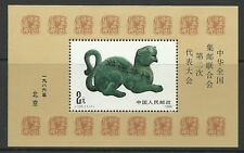CHINA 1986 PHILATELIC CONGRESS MINI SHEET MINT