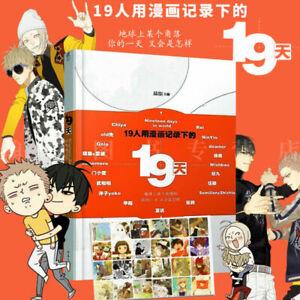 Old Xian 19 Days Anime painting books 正版现货《19天》漫画家慕斯夏达坛九chiya作品合集