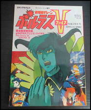 The Story of Voltes V book vintage art anime material scene