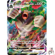 Pokemon Card Japanese - Rillaboom V MAX RRR 009/070 s1a - HOLO MINT Dynamax