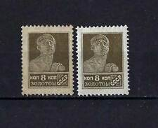 "RUSSIA 1924,""GOLDEN STANDART"".NO WMK.PERF.14 1/4 : 14 3/4 . MLH ,variant paper"