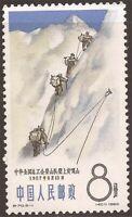 China, PRC - 1988 Mountain Bergsteiger Auf Muztagh Ata - Briefmarke - Scott #828