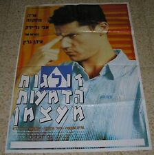 Israeli Movie AS TEARS GO BY Rare Orig Promo Poster 96