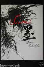 JAPAN Takehiko Inoue art book Sumi Vagabond slam dunk