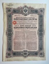 More details for imperial russian government 1906 5% state loan bond - 1875 roubles
