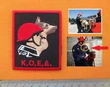 KOED Greek Κ-9 Special Fireman Search & Rescue Firefighting K9 Patch Greece