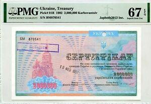 UKRAINE 2,000,000 KARBOVANTSIV 1992 TRASURY PICK 91 b LUCKY MONEY VALUE $160