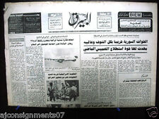 Al Bayrak البيرق {Iranian Air Plane Shot Down USA} Arabic Lebanon Newspaper 1988