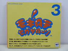 Mogitate Vol.3 1998.5 (Sega Saturn) Japan IMPORT ~ US Seller Demo Deep Fear