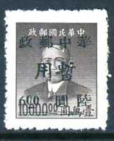 Central China 1949 Liberated Hankow SC $6/$10,000 Thin Line on SYS Mint C987