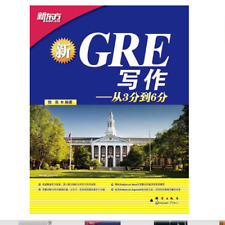 GRE写作:从3分到6分 New Oriental GRE writing: from 3 cents to 6 points(Chinese Edition)