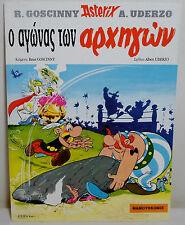 MAMOYTHKOMIX ASTERIX # 1 - 2008 - 5th PRINT GREEK LETTERING COMIC BOOK