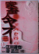 TATSUYA EGAWA, SHOZO NUMA / YAPOO, THE HUMAN CATTLE VOL.3 / MANGA / BIRZ COMICS